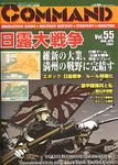 Board Game: The Russo-Japanese War