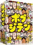 Board Game: ボブジテン (Bob Jiten)