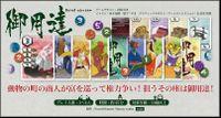 Board Game: 御用達 (Royal Warrant)