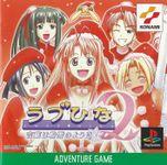 Video Game: Love Hina 2: Kotoba wa Konayuki no Yō ni