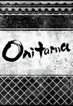 Board Game: Onitama