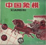 Board Game: Xiangqi