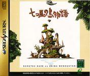 Video Game: Nanatsu Kaze no Shima Monogatari
