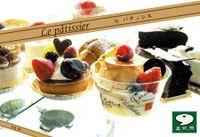 Board Game: Le Pâtissier