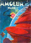 Board Game: Amoeba Wars