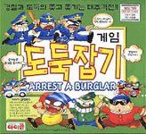 Board Game: Arrest a Burglar