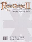 RPG Item: RuneQuest II Games Master's Screen