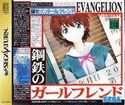 Video Game: Neon Genesis Evangelion Girlfriend of Steel
