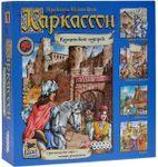 Board Game: Каркассон: Королевский Подарок