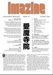 Issue: Imazine (Issue 35 - Autumn 1999)