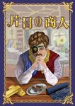 Board Game: 片目の商人 (One-Eyed Merchant)