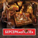 Board Game: БЕРСЕРКнаПОЛЕя