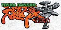 RPG: Tenra Bansho Zero