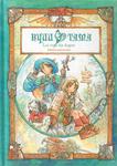 RPG Item: Ryuutama: Natural Fantasy Role Play