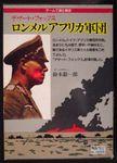 Board Game: Rommel's Afrika Korps