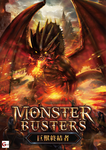 Board Game: Monster Busters