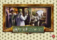 Board Game: Ars Universalis