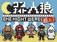 Board Game: One Night Werewolf: Super Powers