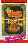 Video Game: Dragonskulle