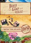 RPG Item: Beach Camp 45X32
