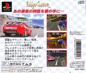 Video Game: Ridge Racer
