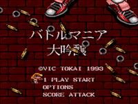Video Game: Battle Mania Daiginjou