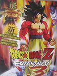 Video Game: Dragon Ball Z: Budokai 3