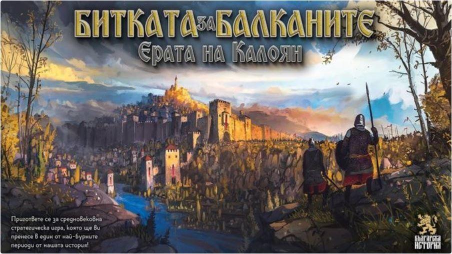 Битката за Балканите. Ерата на Калоян (The Battle of the Balkans. The Era of Kaloyan)
