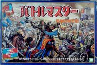 Board Game: Battle Masters