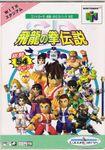 Video Game: S.D. Hiryu no Ken Densetsu