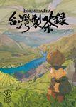 Board Game: Formosa Tea